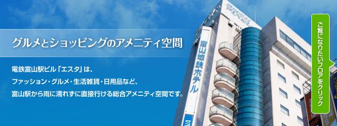 電鉄富山駅ビル「エスタ」は、ファッション・グルメ・生活雑貨・日用品など、富山駅から雨に濡れず直接行ける総合アメニティ空間です。